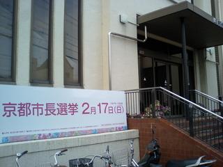 京都市長選挙